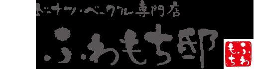 » fuwamochi cafe 9月限定サンドイッチ☆