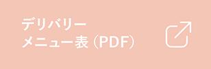 デリバリー メニュー表(PDF)